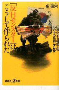 【楽天ブックスならいつでも送料無料】「反日モンスター」はこうして作られた 狂暴化する韓国...