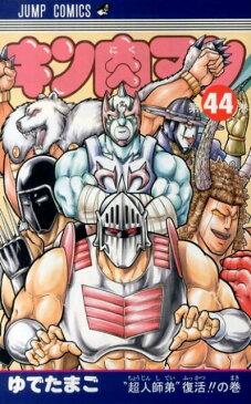 キン肉マン(44) (ジャンプコミックス) [ ゆでたまご ]