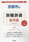 京都市の教職教養参考書(2020年度版) (京都市の教員採用試験「参考書」シリーズ) [ 協同教育研究会 ]