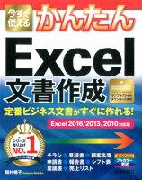 今すぐ使えるかんたん定番ビジネス文書がすぐに作れる! Excel文書作成