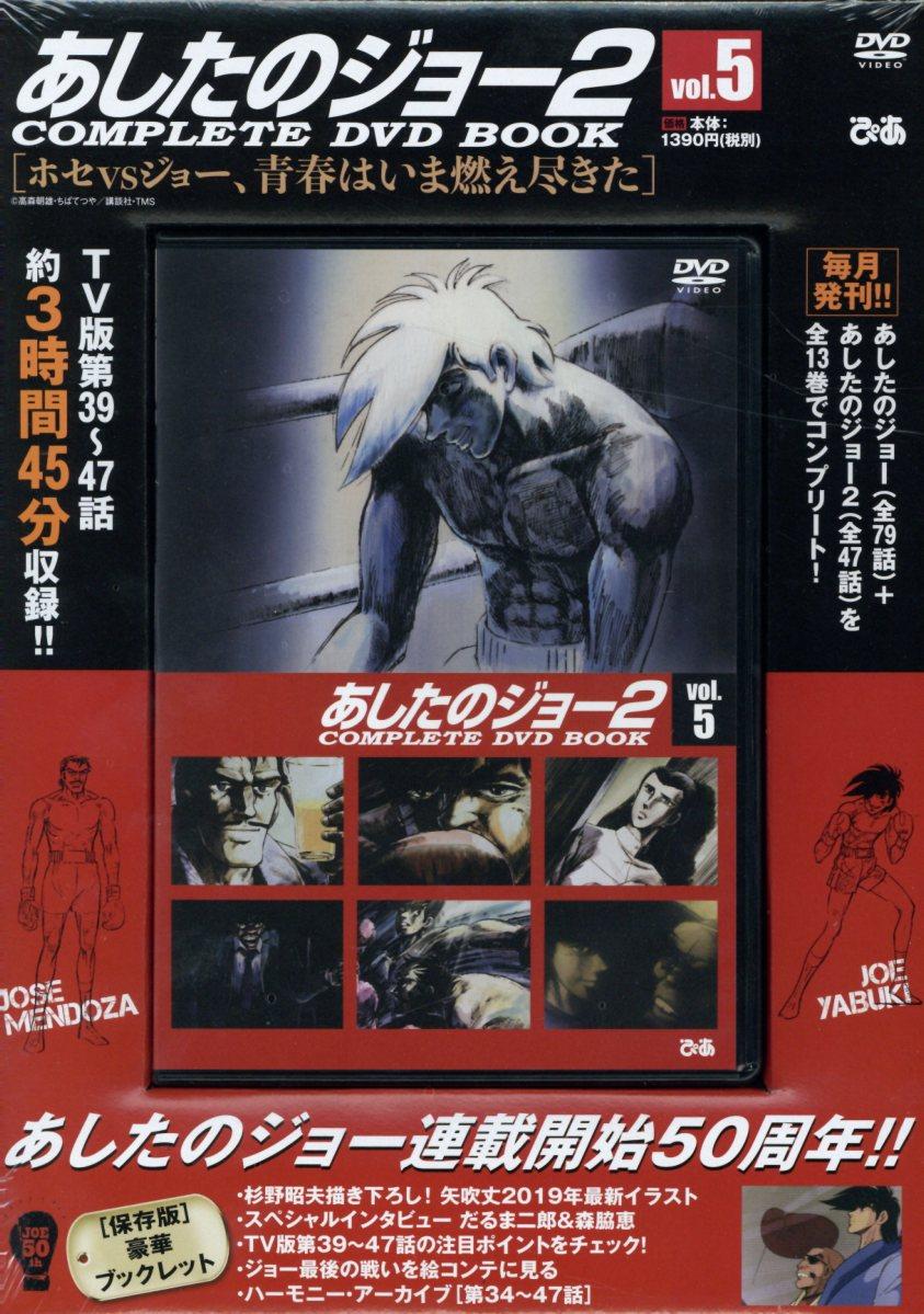エンターテインメント, アニメーション DVD2 COMPLETE DVD BOOKvol5 VS DVD