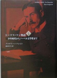【送料無料】トーマス・マン物語(1)