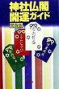 【送料無料】神社仏閣開運ガイド(関西版)改訂版 [ マック出版 ]