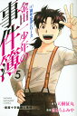 【送料無料】金田一少年の事件簿 20周年記念シリーズ(5) [ 天樹征丸 ]