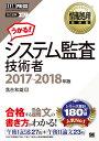 情報処理教科書 システム監査技術者 2017〜2018年版 (EXAMPRESS) [ 落合 和雄 ]