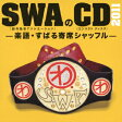 SWAのCD 2011(2CD)