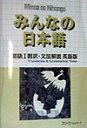 【送料無料】みんなの日本語初級1翻訳・文法解説(英語版) [ スリ-エ-ネットワ-ク ]