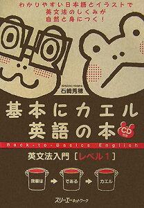【送料無料】基本にカエル英語の本英文法入門(レベル1)