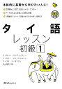 タイ語レッスン初級(1) [ ブッサバー・バンチョンマニー ]