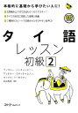 タイ語レッスン初級(2) [ ブッサバー・バンチョンマニー ]