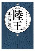陸王 (集英社文庫(日本))