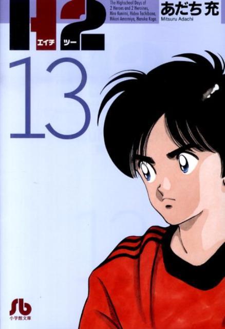 H2〔小学館文庫〕(13)画像
