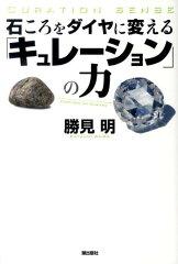 【送料無料】石ころをダイヤに変える「キュレーション」の力 [ 勝見明 ]