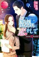 blue moonに恋をして