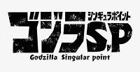 ゴジラS.P.(シンギュラポイント)ファンブック(仮)