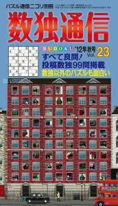 """数独通信 Vol.23(""""12年秋号)"""