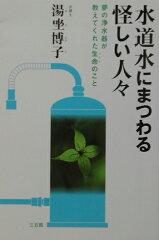 【送料無料】水道水にまつわる怪しい人々 [ 湯坐博子 ]