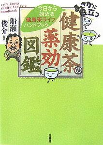 【楽天ブックスならいつでも送料無料】まさかに役立つ健康茶の薬効図鑑 [ 船瀬俊介 ]