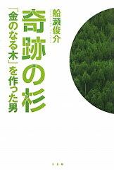 【送料無料】奇跡の杉