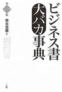 【送料無料】ビジネス書大バカ事典