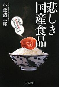 【送料無料】悲しき国産食品