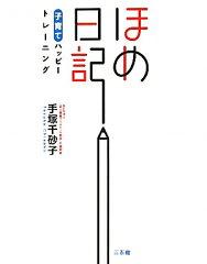 【送料無料】ほめ日記