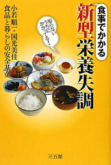 【送料無料】食事でかかる新型栄養失調 [ 小若順一 ]