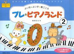【楽天ブックスならいつでも送料無料】プレピアノランド (2) ピアノを弾く前にマスターしたいこ...