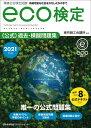 2021年版 環境社会検定試験eco検定公式過去・模擬問題集 [ 東京商工会議所 ]