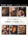 高橋雅子の変換レシピ