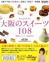 【バーゲン本】大阪のスイーツ108