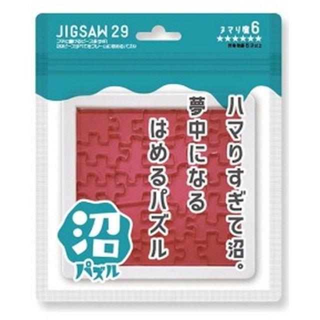 沼パズル ジグソー29