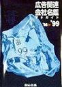 広告関連会社名鑑('98ー'99)