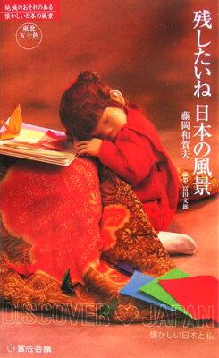 【送料無料】残したいね日本の風景