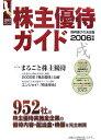 株主優待ガイド(2006年版)