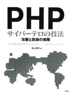 【楽天ブックスならいつでも送料無料】PHPサイバーテロの技法 [ GIJoe ]