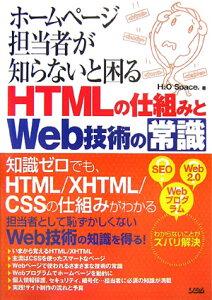 【送料無料】ホームページ担当者が知らないと困るHTMLの仕組みとWeb技術の常識