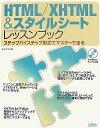 【送料無料】HTML/XHTML &スタイルシ-トレッスンブック