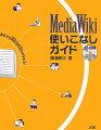 MediaWiki使いこなしガイド