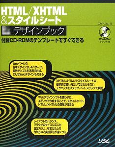 【送料無料】HTML/XHTML &スタイルシ-トデザインブック