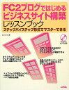 【送料無料】FC2ブログではじめるビジネスサイト構築レッスンブック