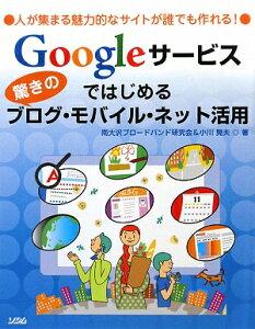 【送料無料】Googleサービスではじめる驚きのブログ・モバイル・ネット活用