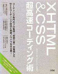 XHTML&CSS超高速コ-ディング術
