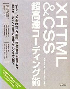 【送料無料】XHTML & CSS超高速コ-ディング術
