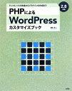 【送料無料】PHPによるWordPressカスタマイズブック