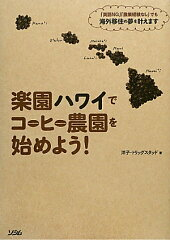 【送料無料】楽園ハワイでコーヒー農園を始めよう! [ ヨウコ・トリッグスタッド ]