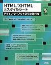 HTML/XHTML&スタイルシートデザイン・レイアウト逆引き便利帳