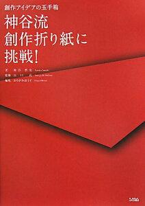 【送料無料】神谷流創作折り紙に挑戦!
