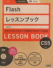 【送料無料】Flashレッスンブック