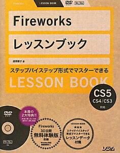 【送料無料】Fireworksレッスンブック [ 渥美聡子 ]